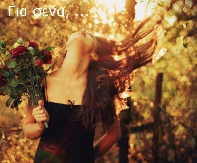 Για σένα, ..